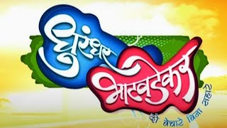 धुरंधर भाटवडेकर (२०१५) FULL MOVIE HD   Comedy Marathi Movie   Mohan Joshi, Moahn Agashe, Kishori S