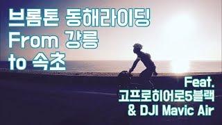 Download 브롬톤 - Ride Along East coast of South Korea Feat. DJI Mavic Air & GoProHero6 X RemovuS1 Video