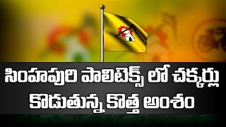 Viral Politics || Political Heat In Nellore Simhapuri || Special Story On Simhapuri Politics