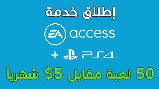 Ps4 Free Games Glitch PS Plus August 2019 Leaked EA Access Involved