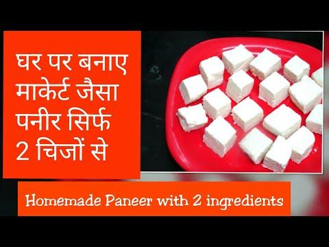 How to make Paneer at home | घर पर पनीर बनाए सिर्फ 2 चिजों से | Only 2 ingredients | Madhavi's Rasoi