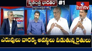 Debate On Farmers Facing Problems Due to Lack Of Fertilizers | Swatantra Bharatam#1 | hmtv