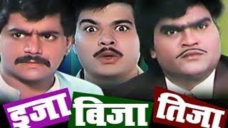 Eija Bija Tija | Full Marathi Movie