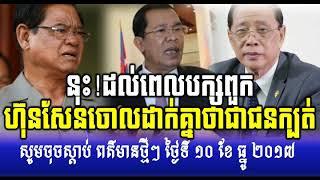 នុះ!ដល់ពេលបក្សពួក ហ៊ុនសែនចោលដាក់គ្នាថាជាជនក្បត់,Cambodia News,By Neary khmer