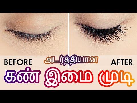 கண் இமை முடிகளை அடர்த்தியாக வளர செய்ய   How to grow eyelashes   Tamil Beauty Tips