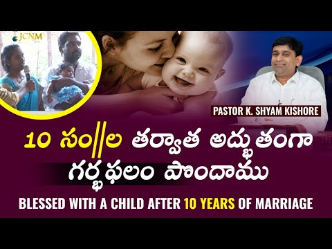 Mrs. Lakshmi Raj - Blessed with a child after 10 years of marriage - Telugu