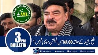 Verdict On Postponed Election NA 60 Reserves | News Bulletin | 3:00 PM | 23 July 2018 | 24 News HD