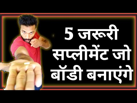 5 most important supplements for bodybuildingsupplements for muscle growth gaining tips hindi india