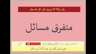 BAYAN-E-JUMA-TUL-MUBARAK-22-December-2017)مفتی زرولی خان