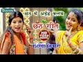 Download  Sikha Tiwari - छठ में अईह बलम || Chhath Me Aaih Balam || ChhathPuja Video 2019 MP3,3GP,MP4