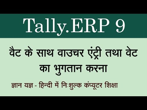 Tally.ERP 9 in Hindi ( VAT Entry, VAT Computation, VAT Payment Entry - 3 ) Part 75