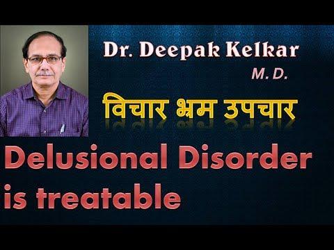 Delusional Disorder is treatable विचार भ्रम उपचार Motivational Video -by Dr. Deepak Kelkar
