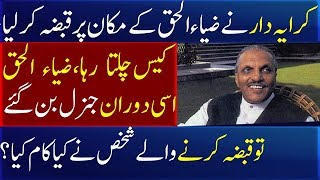 Real story of General zia ul haq