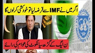 Pti Decesion To Take Loan From IMF And Sialkoti Peoples Views On It In Sialkot
