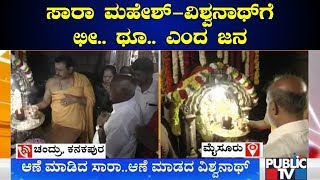 People Express Ire Against Sa Ra Mahesh & H Vishwanath