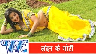 लंदन के गोरी  Lundan Ke Gori - Pawan Singh - Bhojpuri Hot Songs 2015- Deah Pardesh