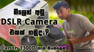 Canon 1300D (Rebel T6) DSLR Camera review in Sinhala