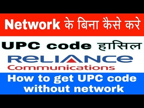 How To Get UPC code Without Network? बिना Network के कैसे करे Reliance Number Port [Hindi]