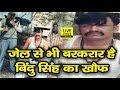 Beur Jail में बंद Bindu Singh ने ठेकेदारों से मांगी रंगदारी, 2 लाख महीना का फिक्स कर दिया रेट mp3