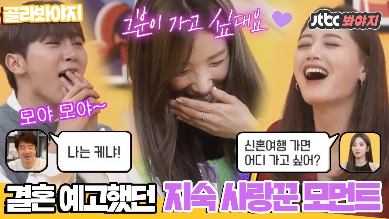 """[골라봐야지] """"(수줍)그분이 가고 싶대요..♥ 직진 사랑꾼 레인보우 지숙(RAINBOW JISOOK) #괴팍한5형제 #JTBC봐야지"""