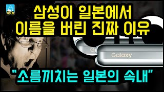 삼성이 일본에서 이름을 버린 진짜 이유 /