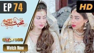 Pakistani Drama | Mohabbat Zindagi Hai - Episode 74 | Express Entertainment Dramas | Madiha