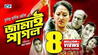 Jamai Pagol | Bangla Comedy Natok | Toukir Ahmed | Tarin | Rohmot Ali | Maya Ghosh