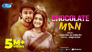 Chocolate Man | চকলেট ম্যান | Afran Nisho | Tanjin Tisha | Rtv Special Drama