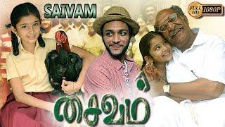 Saivam tamil full movie | family entertainer movie | HD | tamil comedy movie |