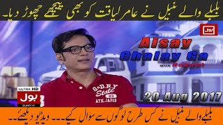 New Host of Game Show Aisay Chalay Ga Latest Episode || 20 Aug 2017 || Bol News
