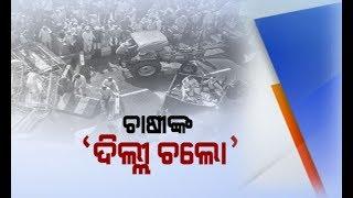Kisan Kranti Yatra: 70000 Bhartiya Kisan Union farmers marching to Delhi