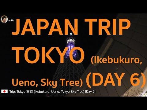 Japan Trip: Tokyo / Ikebukuro, Ueno, Sky Tree (Day 6) เที่ยวโตเกียว