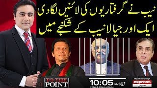 To The Point With Mansoor Ali Khan | 18 September 2019 | Express News