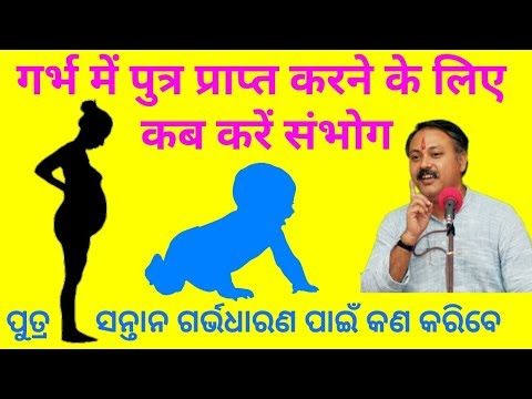 Putra prapti kelie kya karen || How to get baby boy or girl in hindi || Putra santan paane ke upay