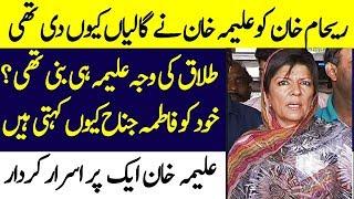 Aleema Khan ka Imran Khan Ki Zindagi Main Asar o Rusookh | Spotlight