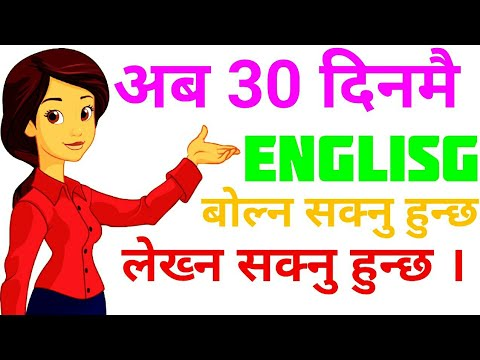 [Nepali] How To Learn English Easily,Totally Approaeb Speak English,Android Apps Review # 01