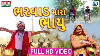 Bharvad Mara Bhayu - New Gujarati Dj Song 2018 | Full HD VIDEO | Ramu Bharvad | RDC Gujarati