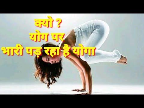 क्यो ? योग पर भारी पड़ रहा है योगा Different between Yog and Yoga