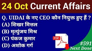 Next Dose #591 | 24 October 2019 Current Affairs | Daily Current Affairs | Current Affairs In Hindi