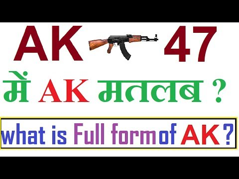 what is full form of ak 47  ak 47 matlab   SSC,IAS,And Sarkari Naukri questions