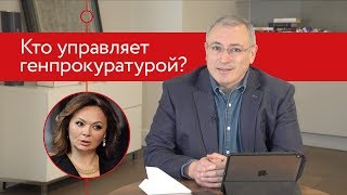 Кто на самом деле управляет генпрокуратурой?   Блог Ходорковского