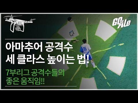 아마추어 공격수 세 클라스 높이는 법!ㅣGoAle Football