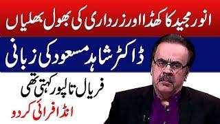 Live with Dr.Shahid Masood | 18-January-2019 | Anwar Majeed ka Khadda | Zk Official