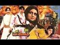 Download JUG MAHI (1998)  - SHAAN, SAUD, SANA, NARGIS, ANJUMAN & GHULAM MOHAYUDDIN - OFFICIAL PAKISTANI MOVIE In Mp4 3Gp Full HD Video