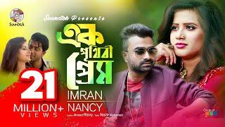 Imran | Nancy | Ek Prithibi Prem | এক পৃথিবী প্রেম আমি তোমাকে দিবো | Music Video