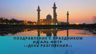 Поздравление с праздником Ид аль-Фитр («День разговения»)