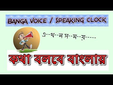 Bangla voice clock! Bangla Speaking Clock! Bangla talking clock!