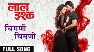 चिमणी चिमणी | Chimani Chimani | Full Video Song | Laal Ishq | Swwapnil Joshi, Anajana Sukhani