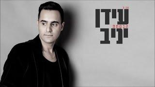 עידן יניב - הבטחת | Idan Yaniv - Hevtaht