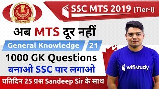 SSC GD 2018 | Expected Cut Off | जानिए क्या